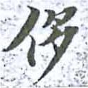 HNG014-0889