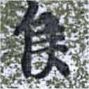 HNG014-0892