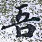 HNG014-0940