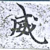 HNG014-0981