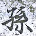 HNG014-0987