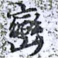 HNG014-1012