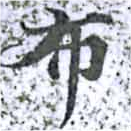 HNG014-1018