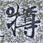 HNG014-1072