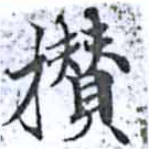 HNG014-1076