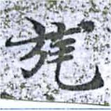 HNG014-1085