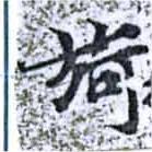 HNG014-1086