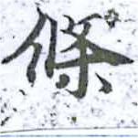 HNG014-1120