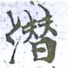 HNG014-1185