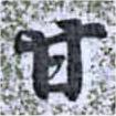 HNG014-1213