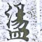 HNG014-1228