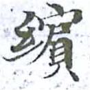 HNG014-1267