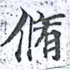 HNG014-1286