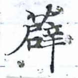 HNG014-1311