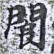 HNG014-1412