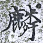 HNG014-1472