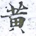 HNG014-1473