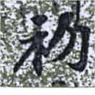 HNG014-1484a