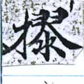 HNG014-1525b