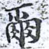 HNG014-1529a