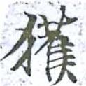 HNG014-1531a