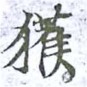 HNG014-1531b