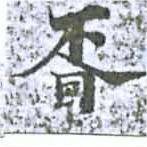 HNG014-1542a