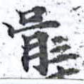 HNG014-1542b
