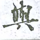 HNG014-1545a