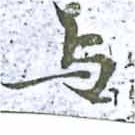 HNG014-1545b