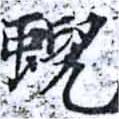 HNG014-1553a