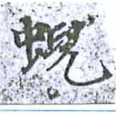 HNG014-1553b