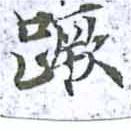 HNG014-1556a