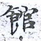 HNG014-1567a
