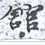 HNG014-1567b