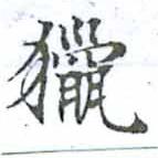 HNG014-1573a
