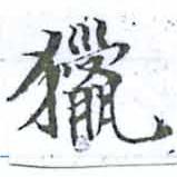 HNG014-1573b