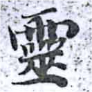 HNG014-1576a