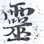 HNG014-1576b
