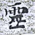 HNG014-1576c