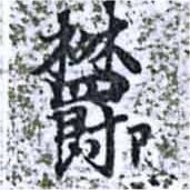 HNG014-1578b