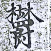HNG014-1578c