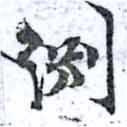 HNG014-1579b