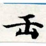 HNG015-0052