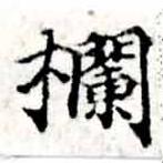 HNG015-0299