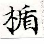 HNG015-0301