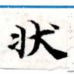 HNG015-0338