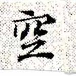 HNG015-0363