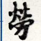 HNG016-0025