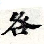 HNG016-0043